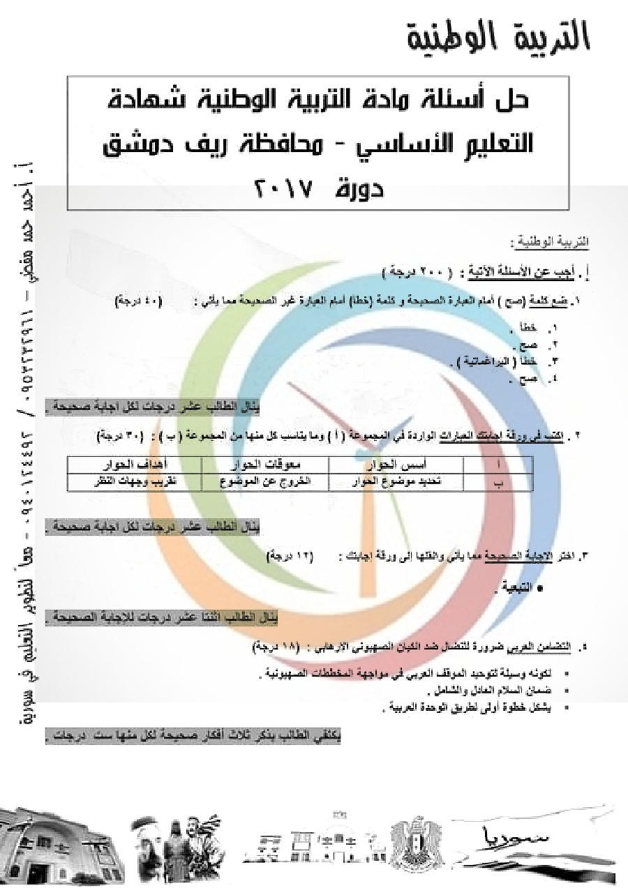 رد: اسئلة مادة الاجتماعيات 2017 لكل المحافظات تاسع سوريا