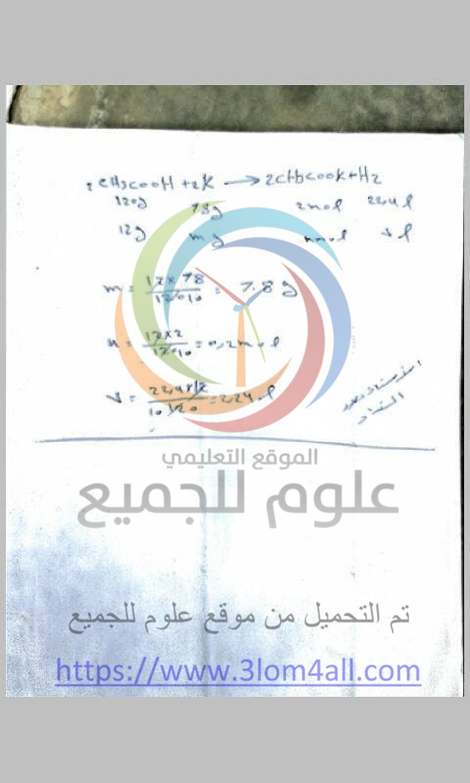 رد: اسئلة مادة العلوم العامة 2017 لكل المحافظات تاسع سوريا