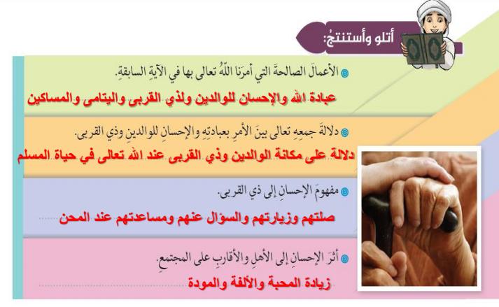 درس صحتي مسؤوليتي  محلول لمادة التربية الاسلامية لطلاب في الصف الثامن  في الامارات