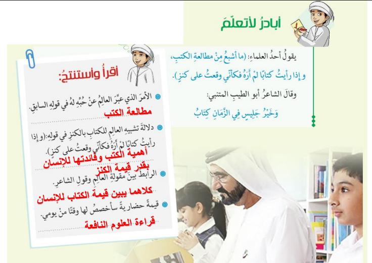 درس اقرا باسم ربي لمادة التربية الاسلامية محلول   لطلاب في الصف الثامن    في الامارات