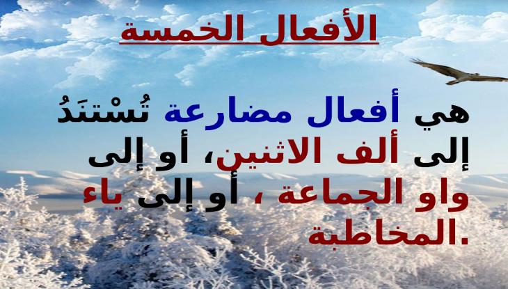 درس الافعال الخمسة لمادة اللغة العربية الفصل الثالث لطلاب بالصف الثامن في الامارات