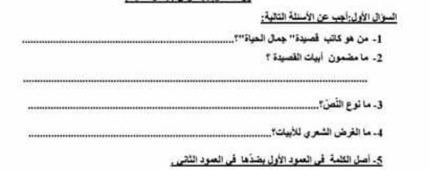 ورقة عمل لدرس جمال الحياة  الفصل الثالث  لمادة اللغة العربية لطلاب بالصف السادس  في الامارات