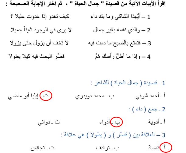 اسئلة مراجعة للامتحان  الفصل الثالث محلول لمادة اللغة العربية لطلاب بالصف السادس  في الامارات