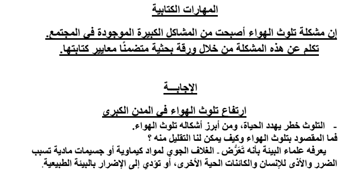 ماذا تقرا ليلة الامتحان  الفصل الثالث محلول لمادة اللغة العربية لطلاب بالصف السادس  في الامارات