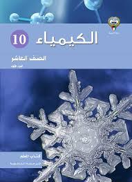 نموذج الإجابة للفترة الدراسية الثانية بمادة الكيمياء الصف العاشر الثانوي الفصل الدراسي الثاني