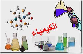 اسئلة اختبارات واجاباتها النموذجية للصف الثاني عشر العلمي بمادة الكيمياء الفصل الدراسي الثاني