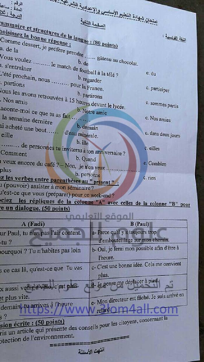 ورقة اسئلة اللغة الفرنسية شهادة التعليم الاساسي 2017 لاغلب المحافظات