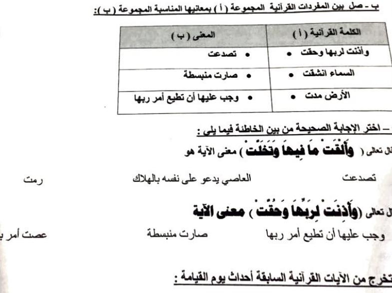 ورقة عمل درس سورة الانشقاق   لمادة التربية الاسلامية  لطلاب الصف الرابع  في الامارات