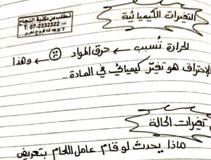مذكرة شاملة لمادة العلوم  لطلاب الصف الرابع   في الامارات