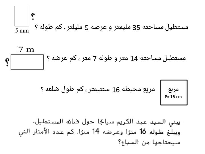 مذكرة شاملة  الفصل الثالث لمادة الرياضيات  لطلاب الصف الرابع    في الامارات