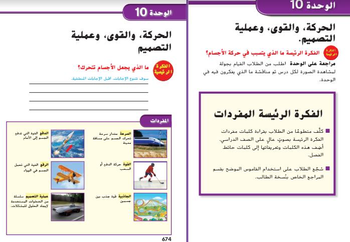 دليل معلم الوحدة العاشرة الفصل الثالث محلول  لمادة العلوم لطلاب الصف الرابع   في الامارات