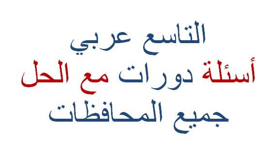 اسئلة دورات التاسع مادة اللغة العربية مع الحل لجميع المحافظات