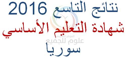 نتائج التاسع 2016 في سوريا شهادة التعليم الأساسي وزارة التربية السورية
