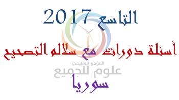 اسئلة دورات التاسع سوريا دورة 2017 مع سلالم التصحيح جميع المواد والمحافظات