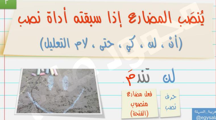 قواعد سهلة وثابتة لحل مشكل الاعراب  لمادة اللغة العربية  لطلاب الصف الرابع   في الامارات