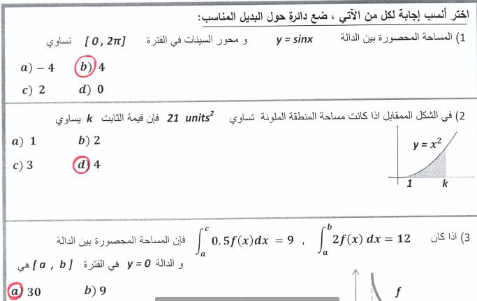 اوراق عمل اختيار من متعدد  لمادة الرياضيات الفصل الثالث لطلاب الصف الثاني عشر متقدم  في الامارات