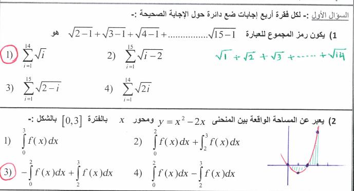 تدريب على الاختبار التكامل مع الحل   لمادة الرياضيات الفصل الثالث لطلاب الصف الثاني عشر متقدم   في الامارات
