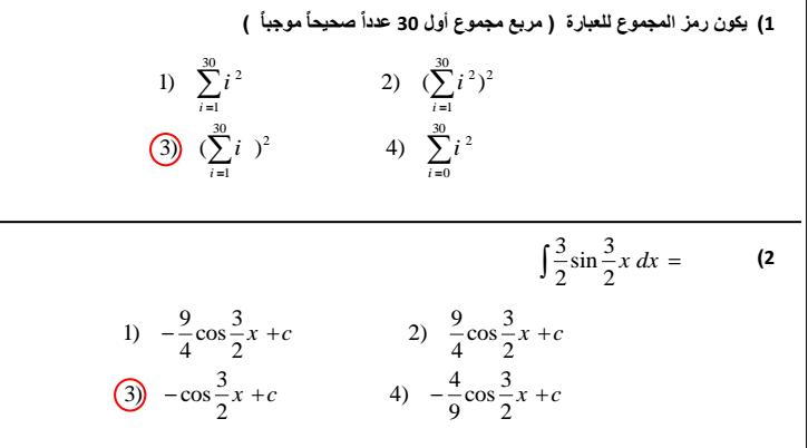 اجابة الاختبار التدريبي 2لمادة الرياضيات الفصل الثالث لطلاب الصف الثاني عشر متقدم  في الامارات