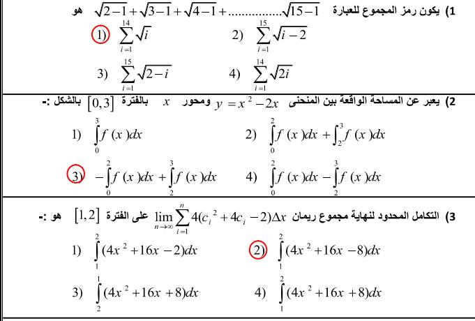 حل الاختبار التدريبي مادة الرياضيات الفصل الثالث لطلاب الصف الثاني عشر متقدم.  في الامارات