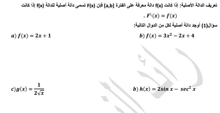 الدالة الاصلية مادة الرياضيات الفصل الثالث لطلاب الصف الثاني عشر متقدم.  في الامارات
