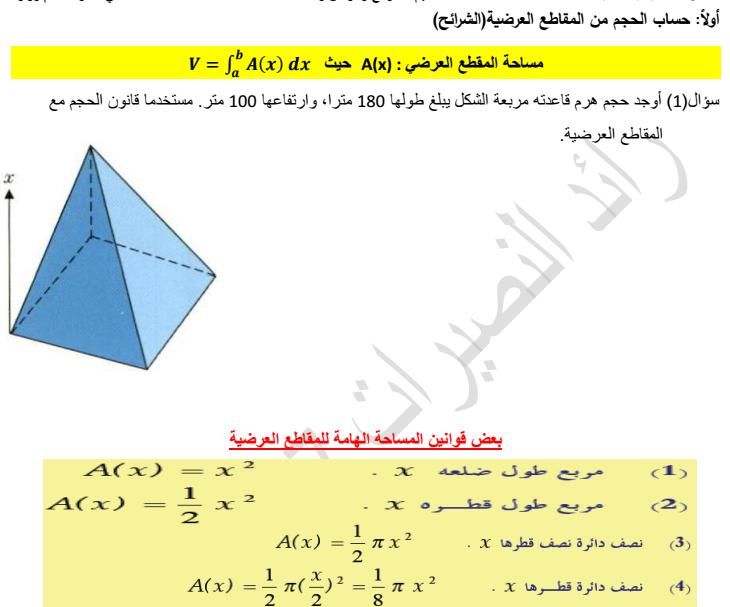 الاحجام -شرائح واقراص وحلقات مادة الرياضيات الفصل الثالث لطلاب الصف الثاني عشر متقدم  في الامارات