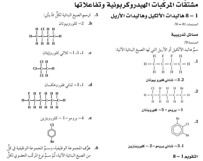دليل حلول المسائل المشتقات  لمادة الكيمياء  الفصل الثالث لطلاب الصف الثاني عشر متقدم. في الامارات