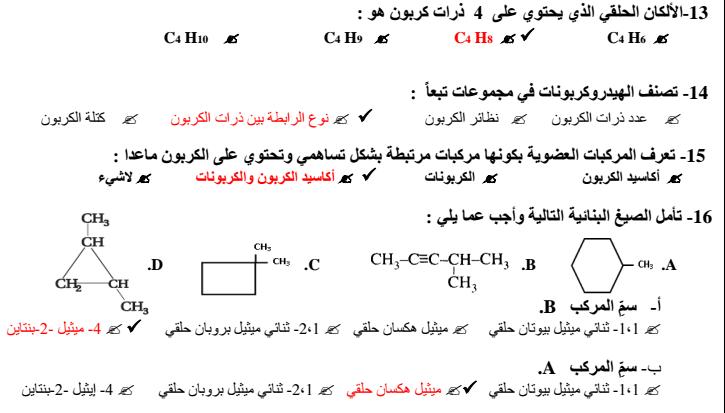 اسئلة لمراجعة المنهاج مع الاجابة النموذجية لمادة الكيمياء الفصل الثالث لطلاب لثاني عشر متقدم   في الامارات