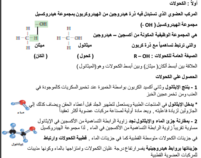 تلخيص الكحولات والايتيرات والامينات  لمادة الكيمياء الفصل الثالث لطلاب لثاني عشر متقدم   في الامارات