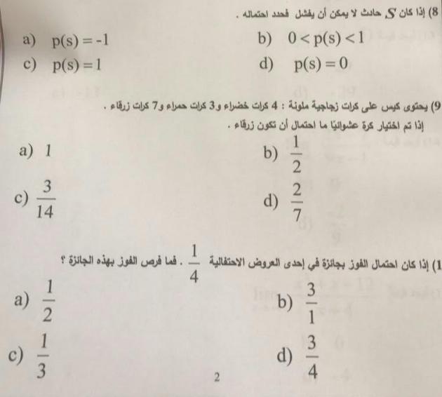 اسئلة امتحان الفصل الدراسي الثالث  الرياضيات لطلاب الثاني عشر عام 2017 /30/5  في الامارات
