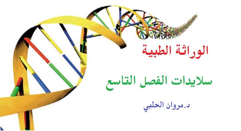 الوراثة سلايدات الفصل التاسع للتحضيرية الطبية في سوريا