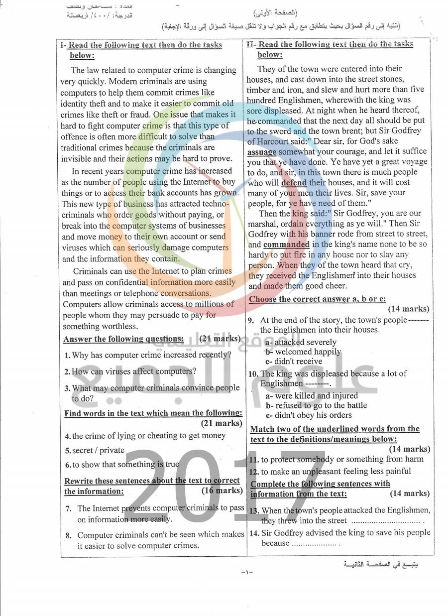 ورقة اسئلة اللغة الانجليزية الدورة الأولى البكالوريا الادبي 2017 مع الحل