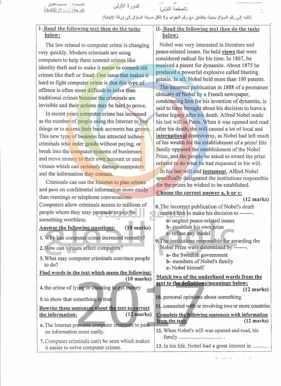 ورقة اسئلة اللغة الانجليزية الدورة الأولى البكالوريا العلمي 2017 مع الحل