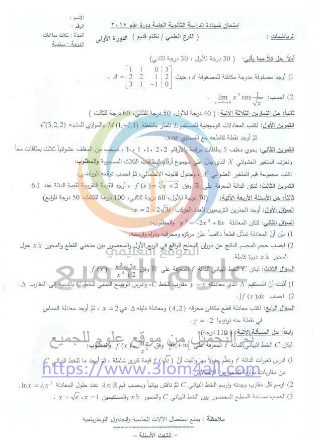 ورقة اسئلة امتحان الرياضيات بكالوريا 2017 سوريا الدورة الأولى مع الحل