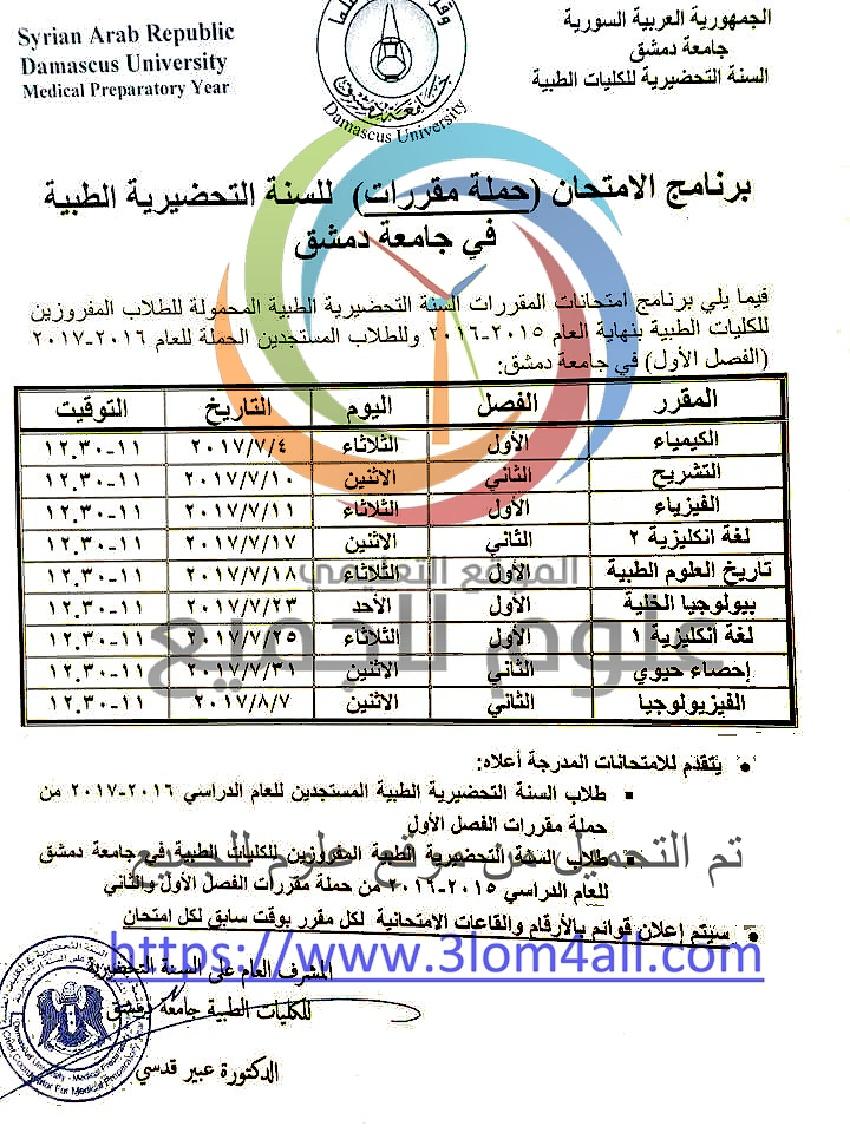 جامعة دمشق برنامج الامتحان (حملة المقررات)للسنة التحضيرية الطبية في سوريا