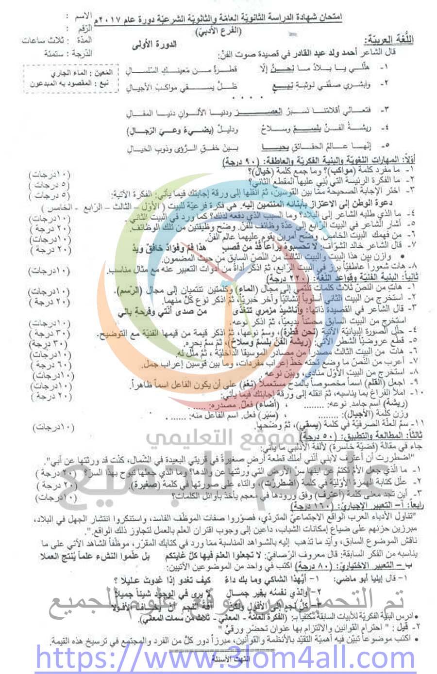 ورقة اسئلة اللغة العربية بكالوريا ادبي علمي  الدورة الأولى 2017 مع الحل