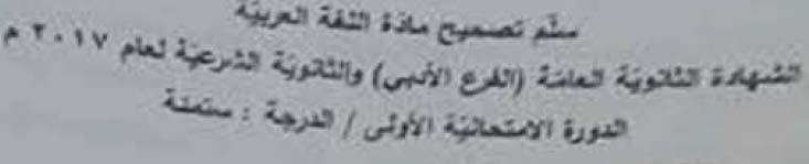 سلم تصحيح اللغة العربية البكالوريا الادبي والشرعي 2017 دورة اولى