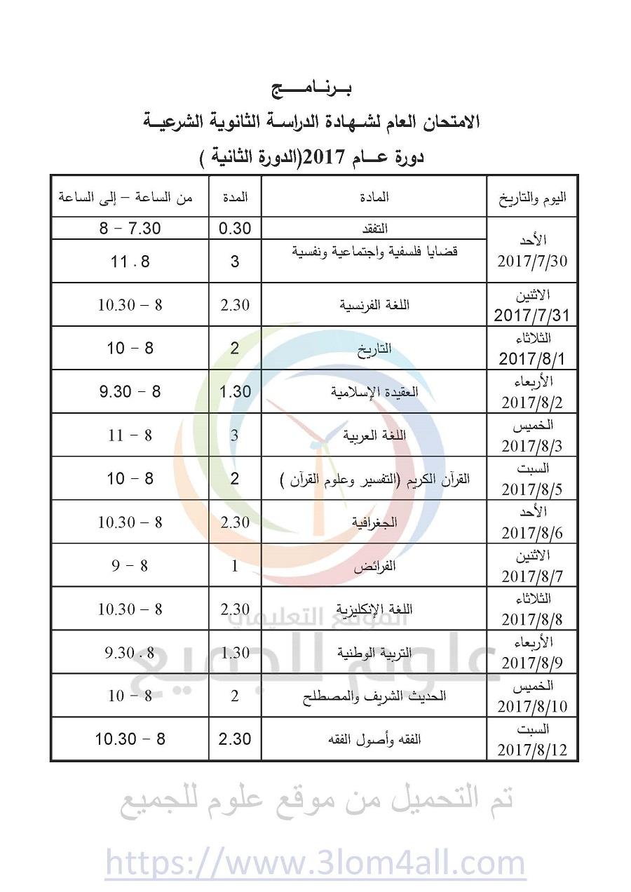 برنامج امتحان البكالوريا 2017 الدورة الثانية