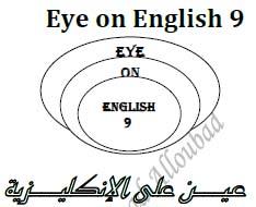 نوطة عين على الإنكليزية لطلاب التاسع أ.محمد اللباد (أبو حمزة)