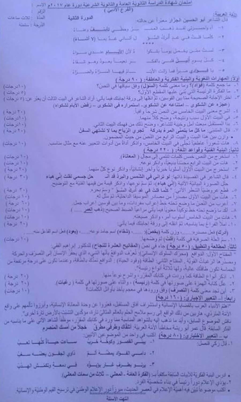 ورقة اسئلة اللغة العربية الدورة التكميلية الثانية بكالوريا ادبي علمي 2017