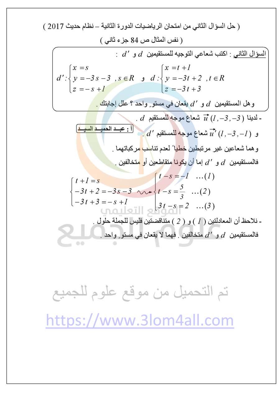 ورقة اسئلة امتحان الرياضيات للدورة التكميلية الثانية بكالوريا 2017 مع الحل