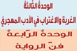 عربي بكالوريا علمي منهاج جديد - شرح الوحدة الثانية والثالثة