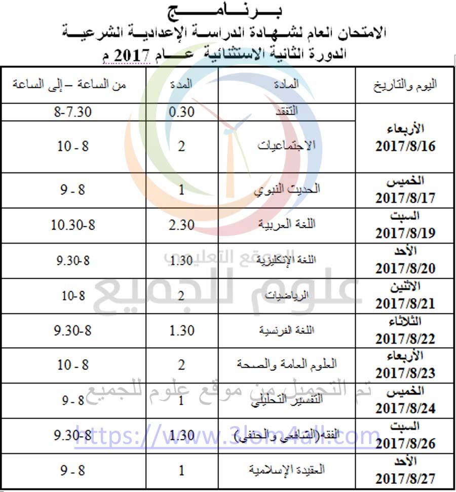 دورة استثنائية للتاسع 2017 - برنامج الامتحان للدورة الثانية الاستثنائية للتاسع 2017 سوريا
