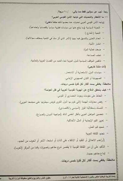 سلم تصحيح مادة التربية الوطنية الدورة الثانية 2017 البكالوريا سوريا