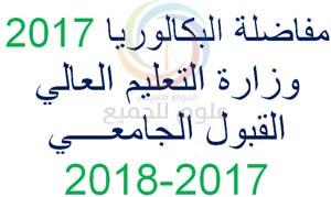 مفاضلة العرب والاجانب 2017-2018 سورية