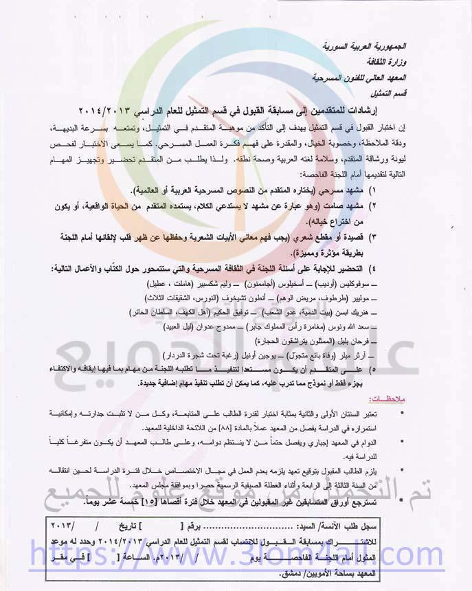 المعهد العالي للفنون المسرحية في سوريا