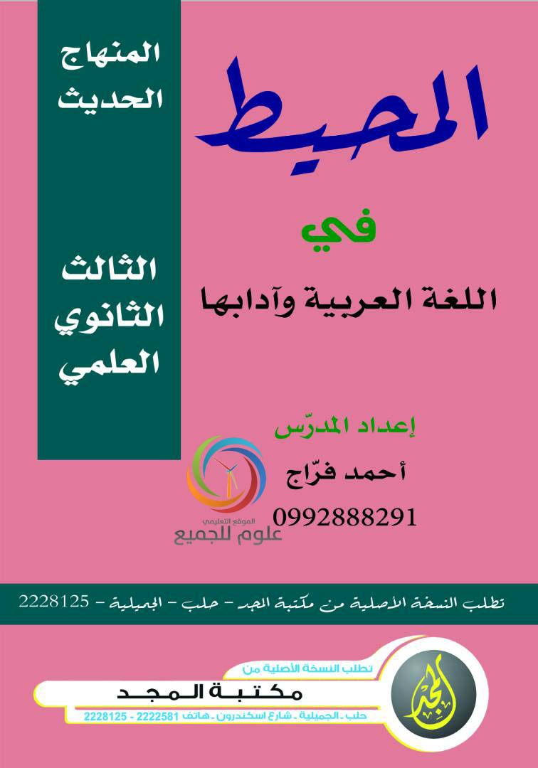 عربي بكالوريا علمي منهاج جديد - شرح الوحدات (1-2-3)