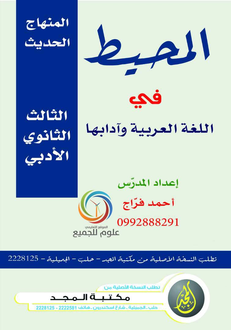 عربي بكالوريا ادبي منهاج جديد - شرح الوحدات (1-2-3-4)