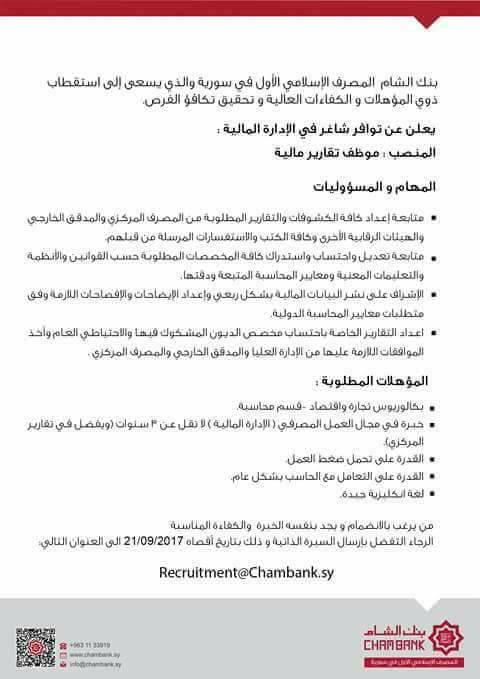 فرص عمل في بنك الشام - 9 - 2017