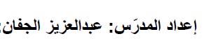 نماذج تطبيقات مهمة بالعربي للمنهاج الجديد من العاشر حتى البكالوريا