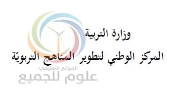 رسمياً وزارة التربية السورية تعتمد نموذج اختبار العربي للبكالوريا العلمي والادبي